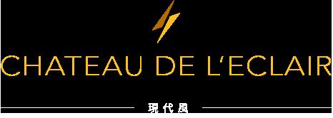 Logo Château de l'Éclair